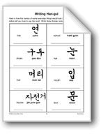 South Korea: Writing, Speaking, Singing, and Counting. Download it at Examville.com - The Education Marketplace. #scholastic #kidsbooks @Karen Echols #teachers #teaching #elementaryschools #teachercreated #ebooks #books #education #classrooms #commoncore #examville