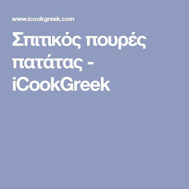 Σπιτικός πουρές πατάτας - iCookGreek