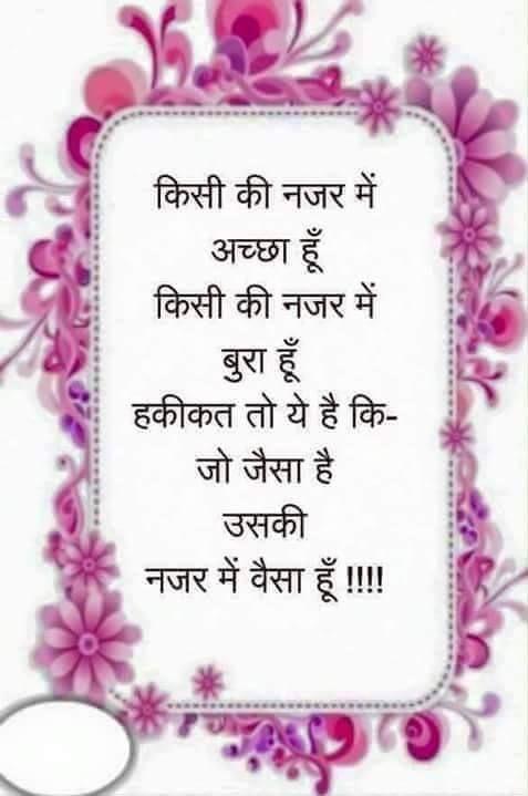 anmol-satya-vachan-quote-sms-in-hindi