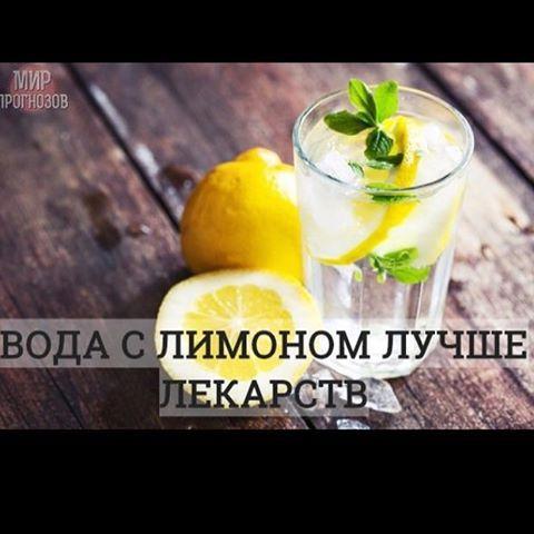 Доброго дня, друзья! Как оставаться в форме и быть здоровым!  Начинайте утро, выпив стакан воды с лимоном. Этот простой рецепт поможет укрепить иммунную систему, способствует снижению веса и наполнит вас энергией на весь день! Наслаждайтесь осенью, будучи здоровыми! И конечно же ходите в баню, ведь это незаменимое место для того, чтобы набраться сил, энергии и поднять общий тонус организма!