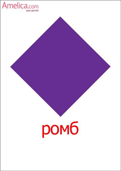 Карточки геометрические фигуры скачать, развивающие карточки по методике Домана Плоские геометрические фигуры