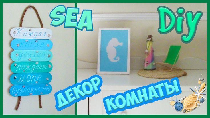 DIY Летний декор комнаты в морском стиле I. Sea room decor. #DIY Marusya Di