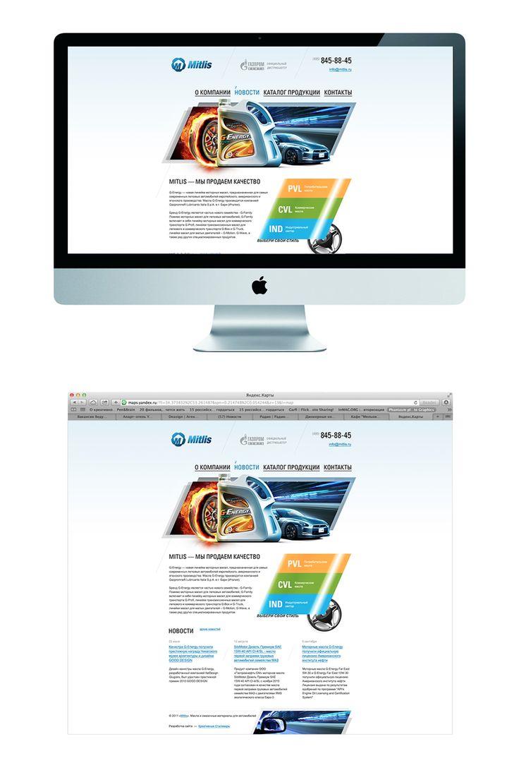 Он-лайн магазин «Mitlis» - Разработка концепта он-лайн магазина «Mitlis» по продаже авто-масел