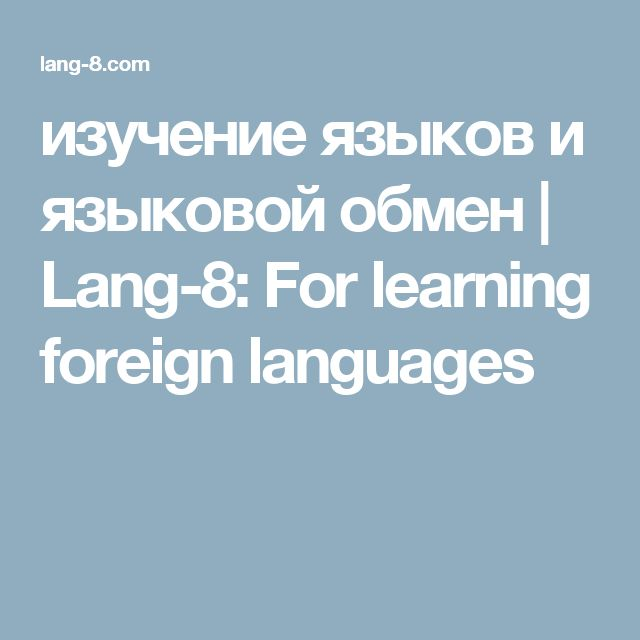 изучение языков и языковой обмен | Lang-8: For learning foreign languages