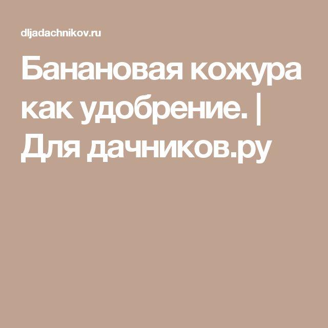 Банановая кожура как удобрение. | Для дачников.ру