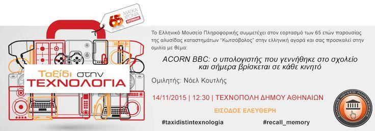 Συμμετέχουμε στην επέτειο των καταστημάτων #Kotsovolos με εκθέματα και ομιλία! Δηλώστε δωρεάν την συμμετοχή σας! #recall_memory #taxidistintexnologia  https://www.eventora.com/en/Events/ellhniko-moyseio-plhroforikhs