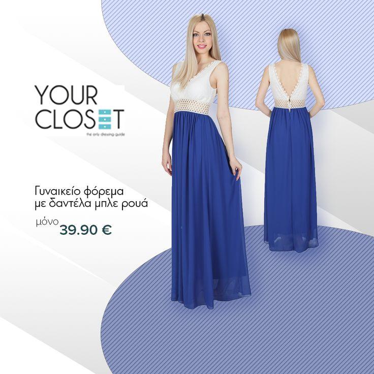 👗 Αν ψάχνεις το τέλειο maxi φόρεμα, θα το βρεις εδω! #yourCloset Μπλε ρουά Maxi #φόρεμα με #δαντέλα #yourCloset #blue #maxi #dress #summer #style #inFashion #fashionlover #getthelook #eshop #fashionblogger #fashionista #style #stylish #lookoftheday #new #spring #newcollection #ss17