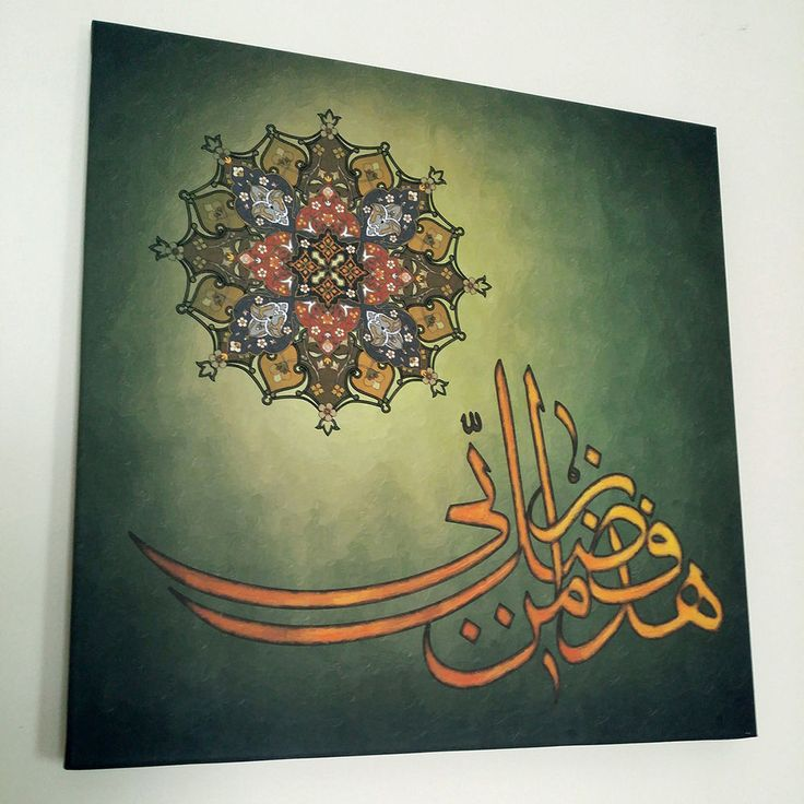 "Calligraphy canvas art ""Hadha min fadli Rabbi"" Arabic Islamic wall art Gift #Contemporary"