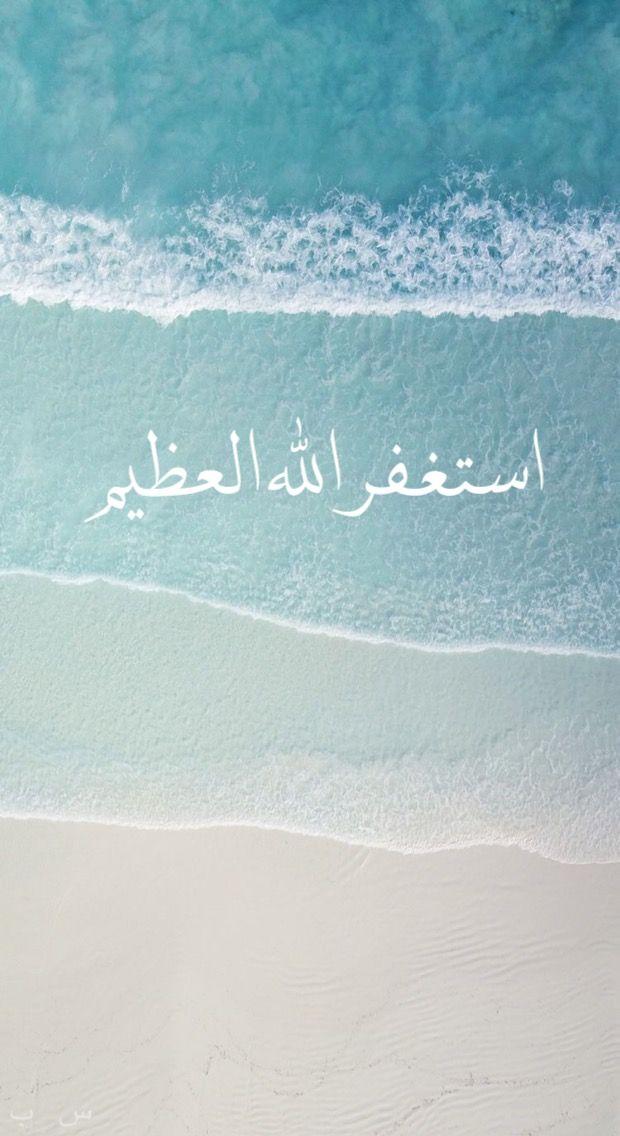 دعاء استغفار خلفيات رمضان اسلام مسلم Duaa Wallpaper Background Iphone Ramadan Kareem Decoration Cartoon Wallpaper Wallpaper