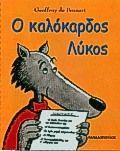 Ο καλόκαρδος λύκος