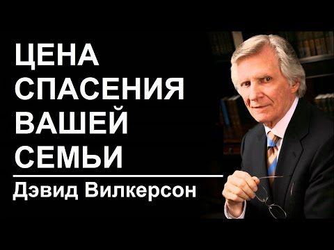 Дэвид Вилкерсон - Цена спасения вашей семьи / проповеди христианские на русском языке - YouTube