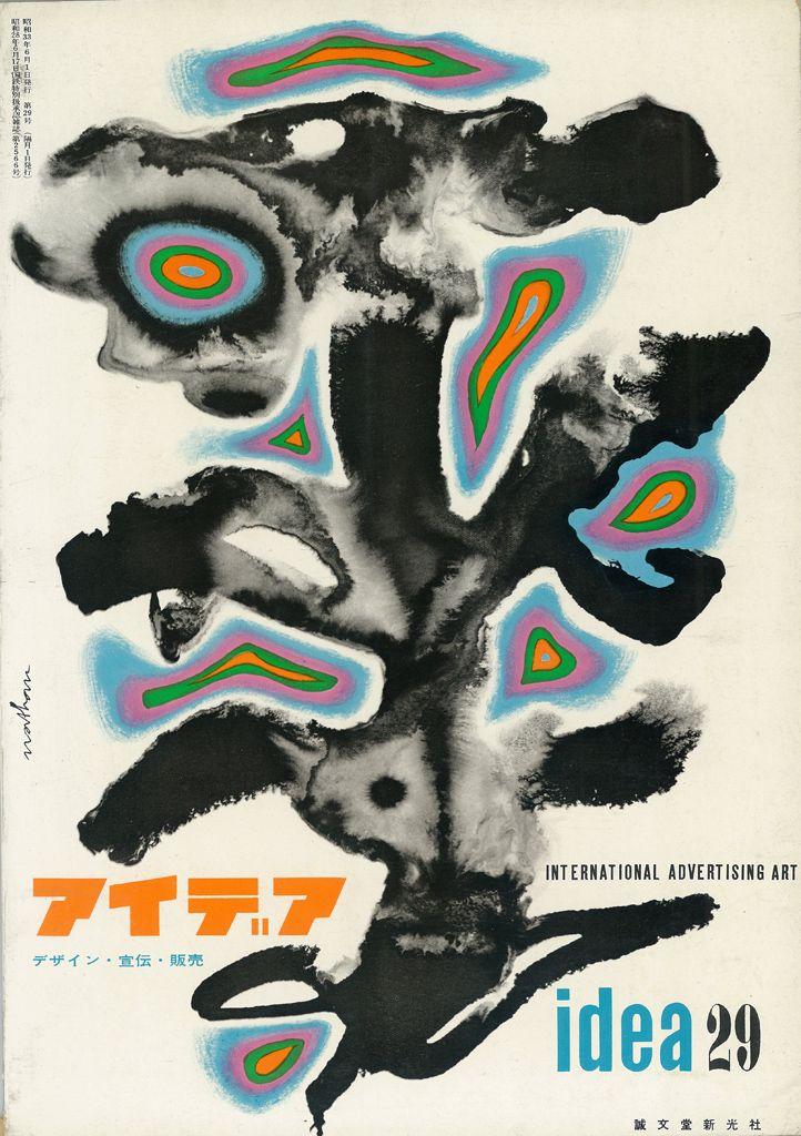 IDEA No.029 Published: 1958/6 Cover Design:Jack Nathan
