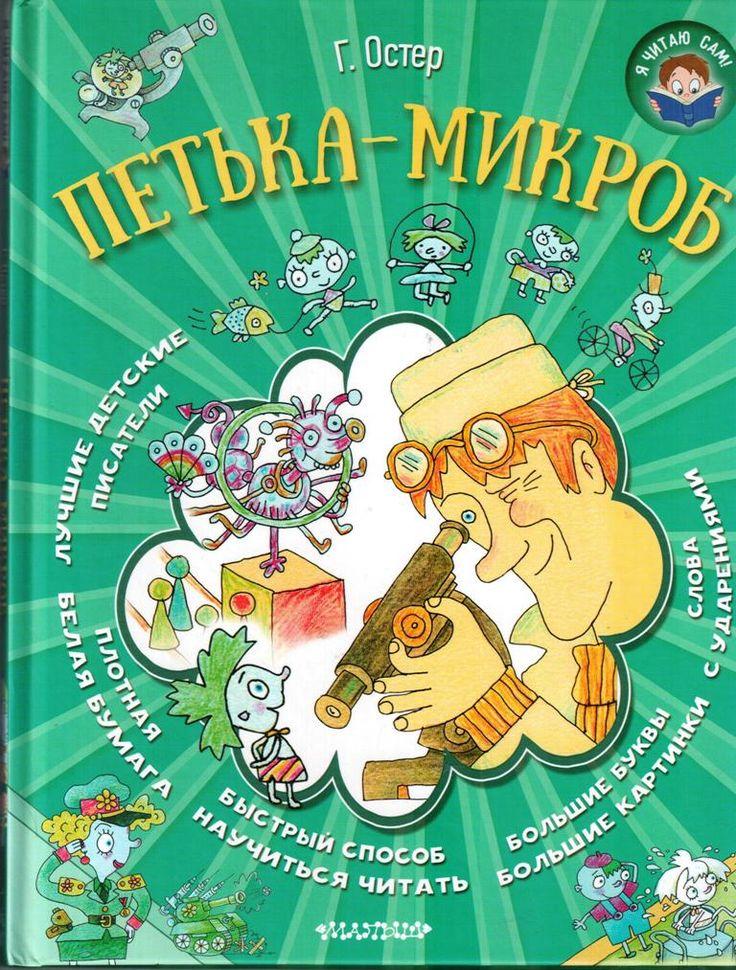 😀Спешим поделиться только что прочитанной книгой!!! 😀  Г. Остер «Петька-микроб» http://www.labirint.ru/books/573421/?p=21234  Надо сказать, вся серия «Я читаю сам» издательства «Малыш» отличная. Не так уж и просто найти книги с крупным шрифтом, простым текстом и интересным сюжетом для ребят, которые только научились читать. А для меня безумно важно, чтобы чтение у ребенка было любимым занятием, и никакое принуждение или подкуп я применять не хочу.  История про маленького микроба Петьку…