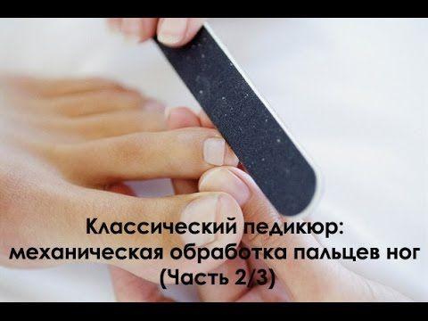 Классический педикюр: механическая обработка пальцев ног (Часть 2/3)/ Cl...