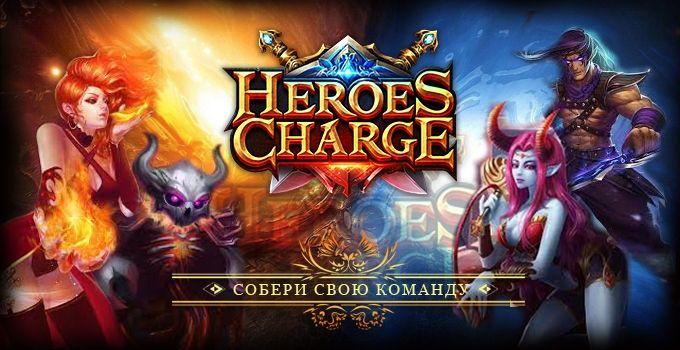 https://gamerstop.ru/wp-content/uploads/2017/05/Heroes-Charge-1.jpg