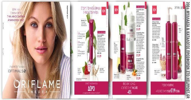 Oriflame. Μάρτιος 2017 - Νέος κατάλογος (136 σελ) ομορφιάς με προσφορές και προϊόντα για την γυναίκα. Μακιγιάζ, αρώματα κ.α. More: http://www.helppost.gr/prosfores/gynaika/oriflame-katalogos/