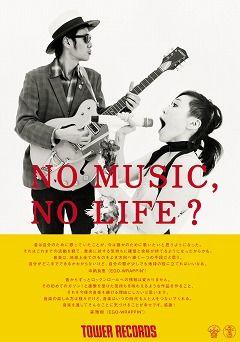 NO MUSIC, NO LIFE.  EGO-WRAPPIN'