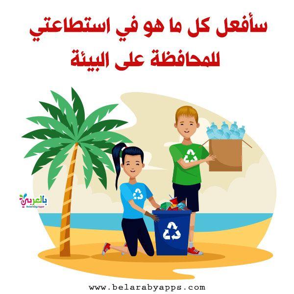 بحث عن البيئة نصائح بسيطة للحفاظ على البيئة موضوع بالعربي نتعلم Home Decor Decals Homeschool School