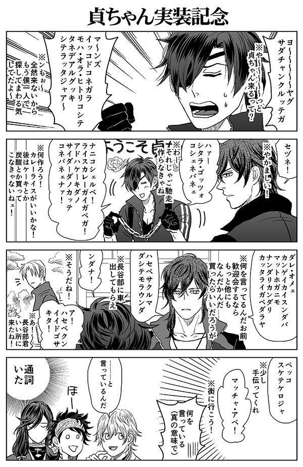 【刀剣乱舞】燭台切光忠&大倶利伽羅フルスロットル【漫画】