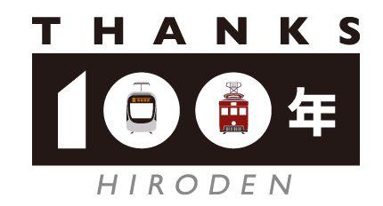 広島電鉄100周年記念サイト