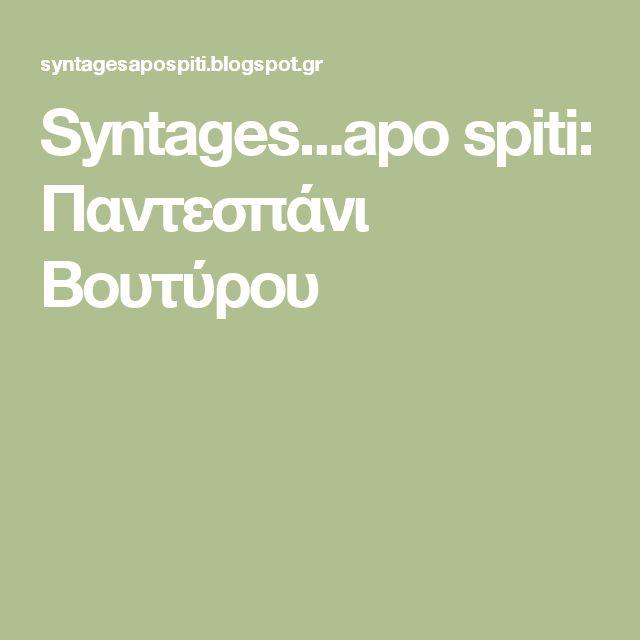 Syntages...apo spiti: Παντεσπάνι Βουτύρου