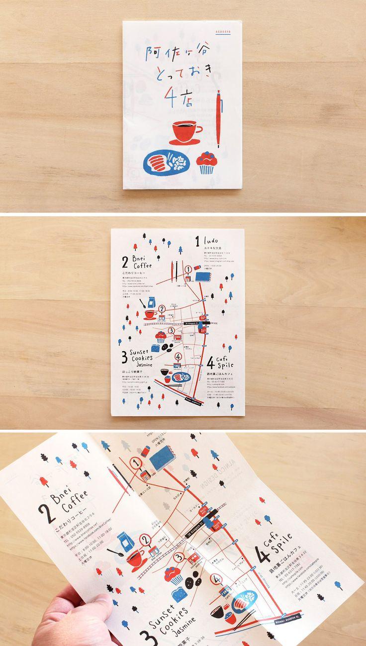 阿佐ヶ谷のとっておきのお店をあつめたかわいいマップ - ALNICO DESIGN アルニコデザイン