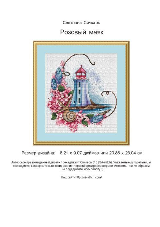 Gallery.ru / Фото #1 - розовый маяк - Li-Sav