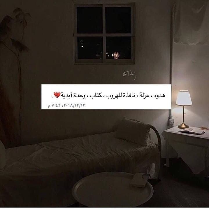 Pin By Mayar On Nise Arabic Quotes Arabic Love Quotes Wonderful Picture