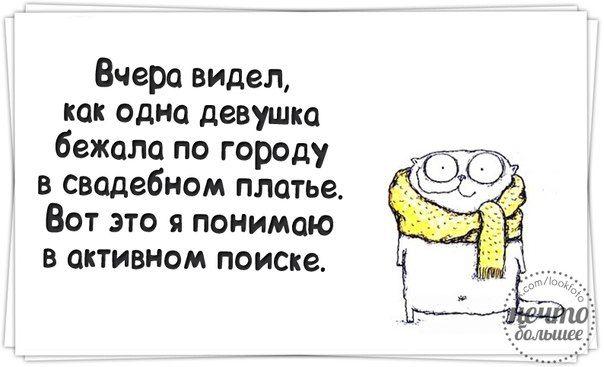 Прикольные фразочки в картинках №3914 » RadioNetPlus.ru развлекательный портал