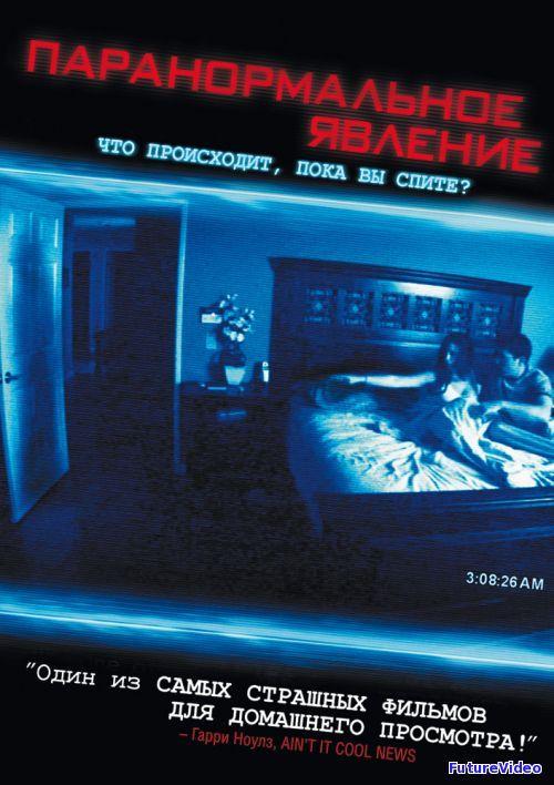 Паранормальное явление (2007) - Смотреть онлайн бесплатно - FutureVideo
