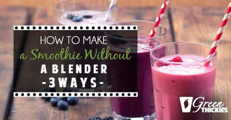 Do you know how to make a smoothie without a blender? It's easier than you think! Here are 3 easy ways to make healthy delicious smoothies blender free.