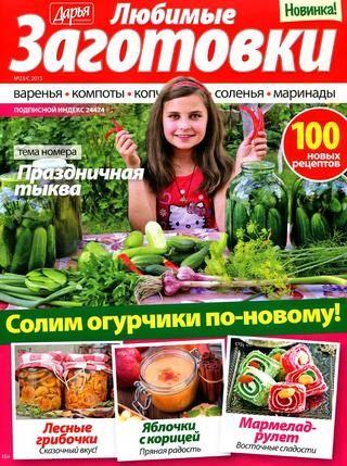 Дарья любимые заготовки спецвыпуск № 23 2015