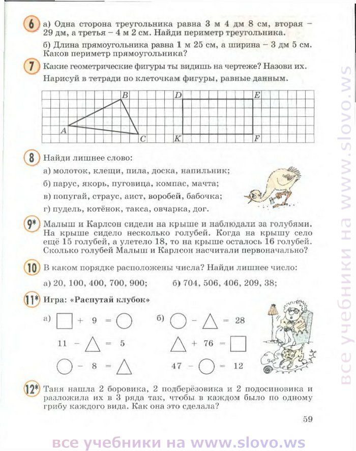Дидактический материал по химии для 8-9 классов 2000г задания а.м радецкий в.п горшкова 3-е изд м.: просвещение