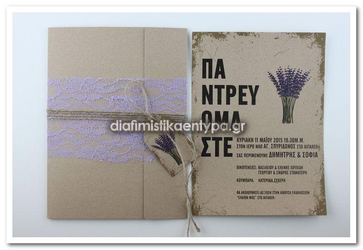 ΚΩΔΙΚΟΣ 7521  προσκλητήριο με φάκελο, από κραφτ χαρτί, με θέμα λεβάντα
