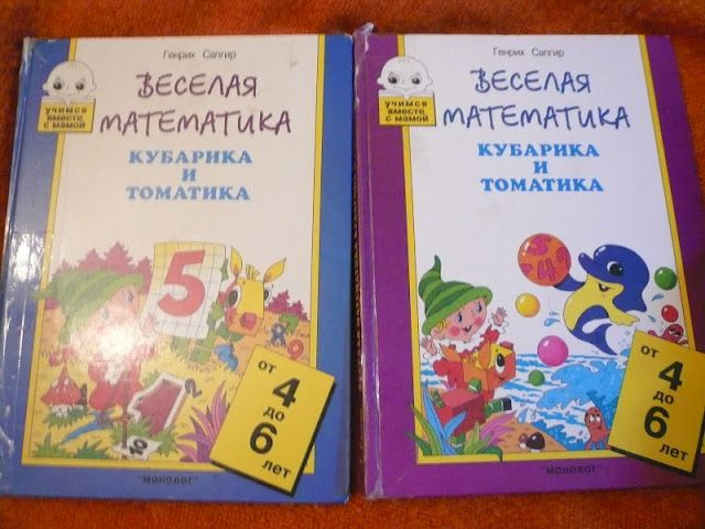 Книги по математике для деток. Раздача - Babyblog.ru