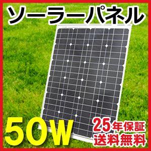 50w単結晶ソーラーパネル(太陽光パネル)【送料無料】12v 自作のソーラー発電(太陽光発電)に最適な小型・家庭用太陽パネル(太陽電池)【楽天市場】