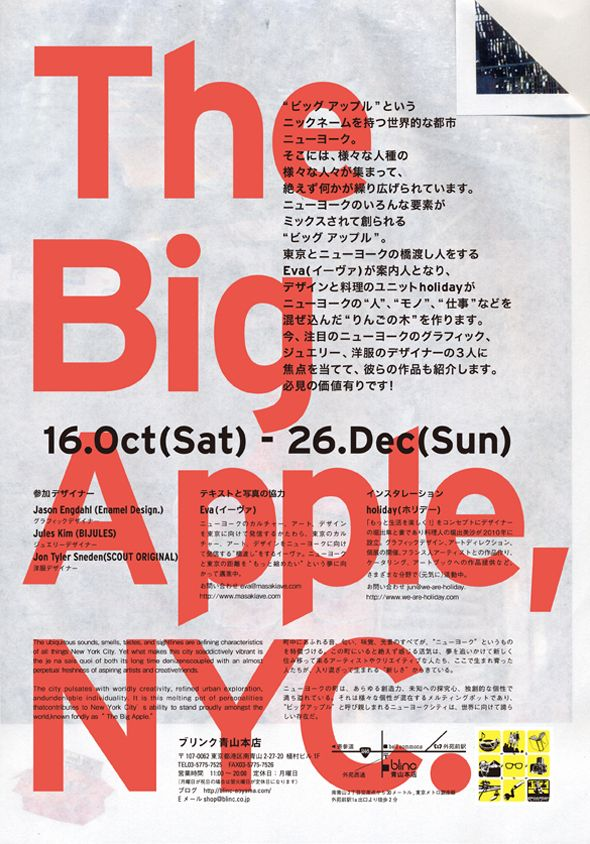 Big Apple - Jun Horide (Holiday)