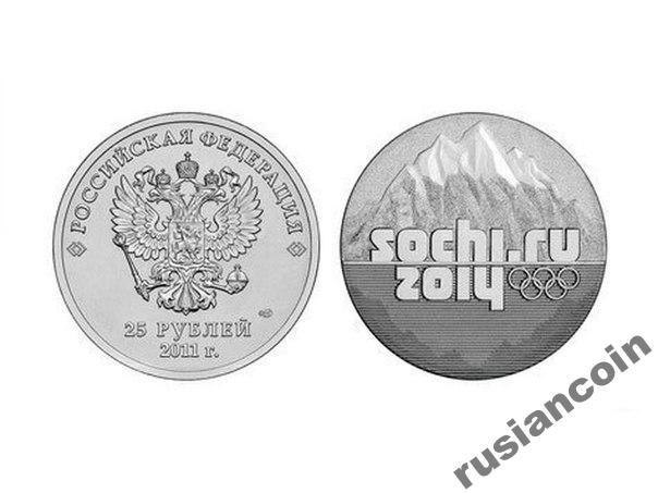 25 Рублей Сочи горы 2011 запайка
