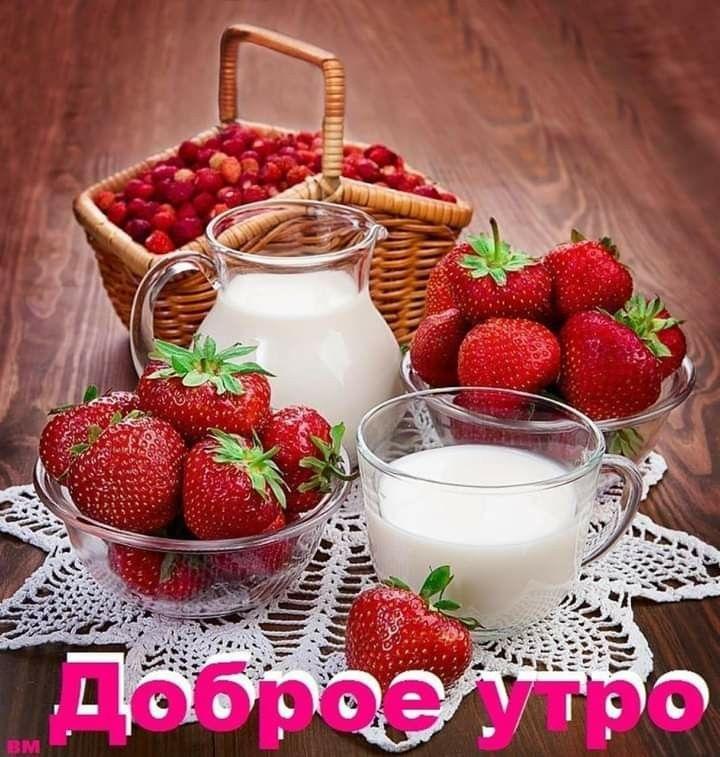 доброе утро родные картинки с фруктами и пожеланиями