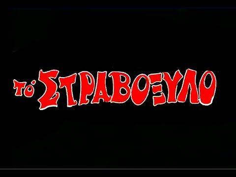 ΤΟ ΣΤΡΑΒΟΞΥΛΟ - YouTube