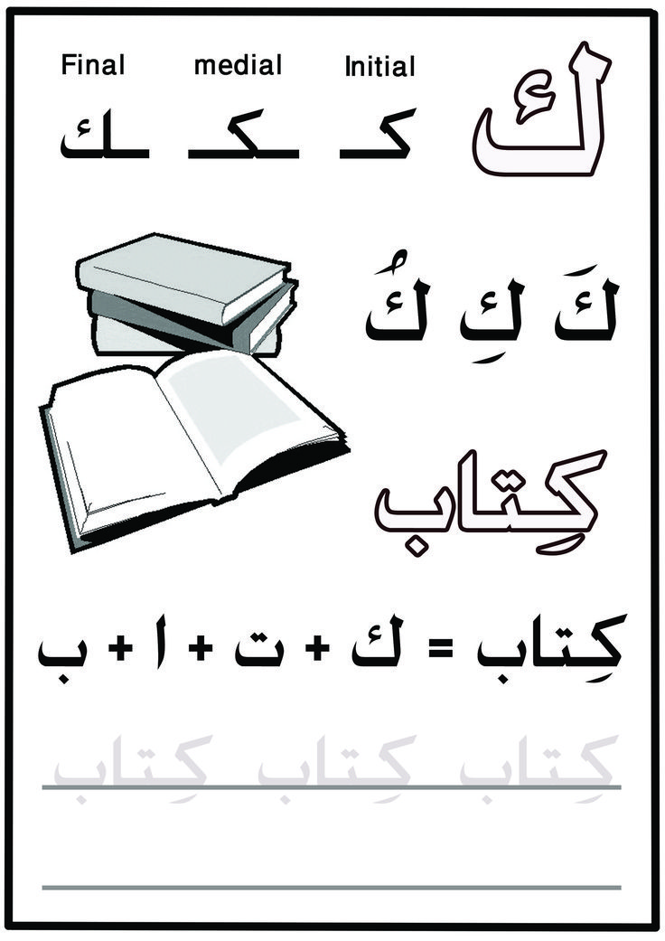 My First Letters and Words book # حرف الكاف#