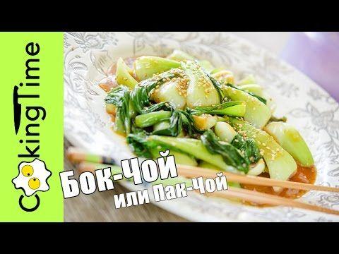 (4) БОК ЧОЙ жареный - как приготовить ПАК ЧОЙ / китайская капуста в воке / простой веганский рецепт ПП - YouTube