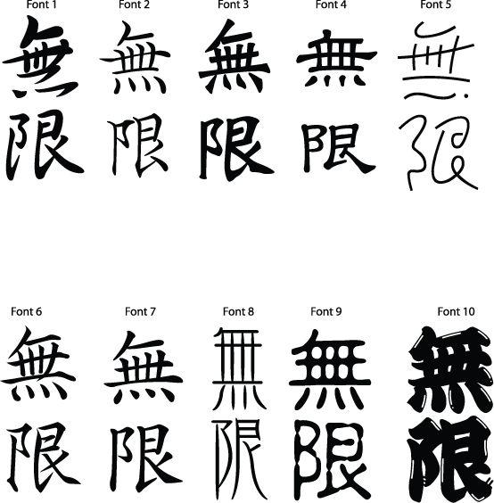 Japanese Kanji Symbol For Infinity Kanji Pinterest