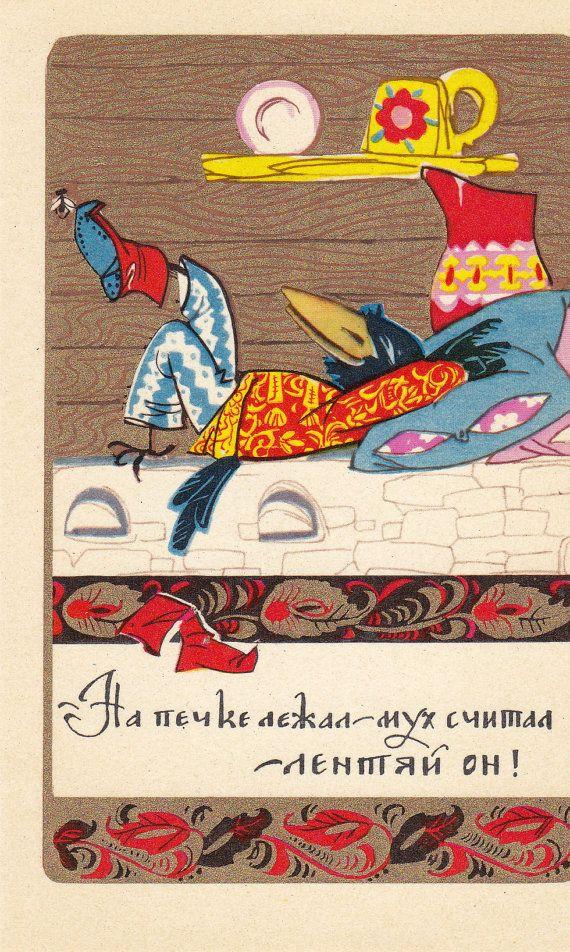 "Print Illustration by Plaksin for Russian Folk Tale ""Magpie-crow"" - 1969, Soviet Artist"