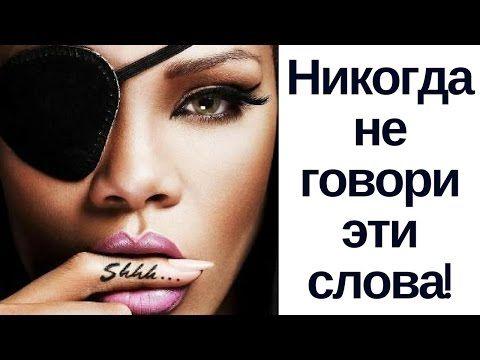 9 фраз, которые нельзя говорить мужчине!!! - YouTube