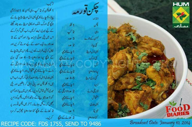 Chicken Korma Courtesy Masala Tv Recipebox Desi Pinterest Chicken Tvs And Korma