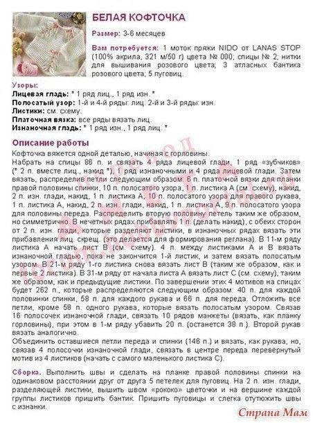 Кофточка с листиками для малыша (Вязание спицами)   Журнал Вдохновение Рукодельницы