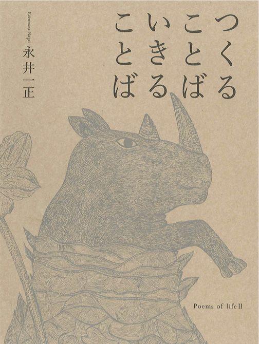 永井一正著 『つくることば いきることば』 発売
