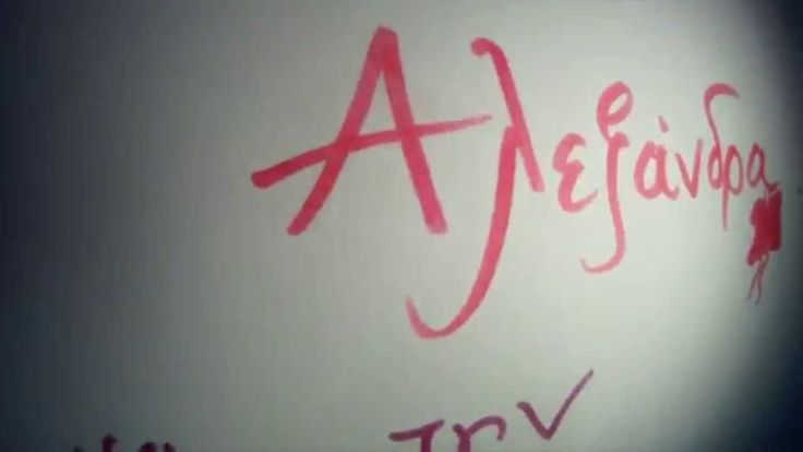 aris & alexandra