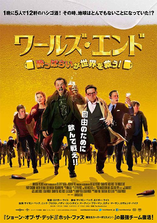 THE WORLD'S END 4.16